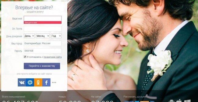 На каком сайте знакомств не надо платить деньги