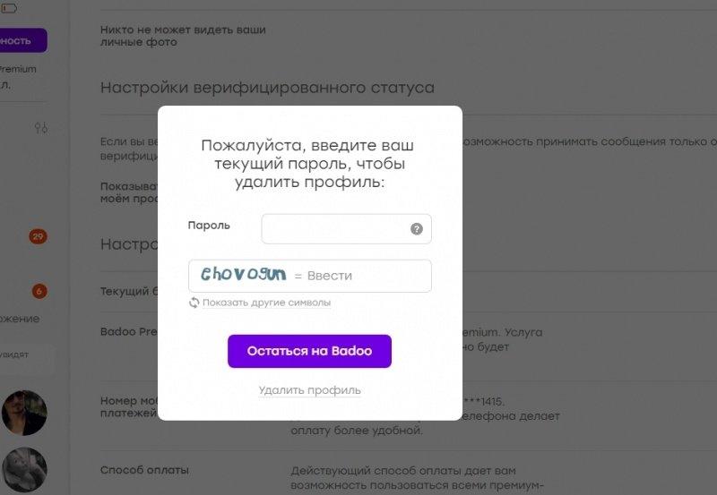 Как поменять пароль на badoo