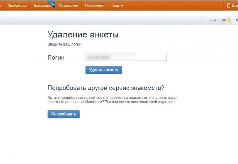 удалить сайта с как страничку мамба свою