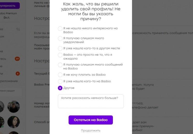 Анкеты сайта badoo