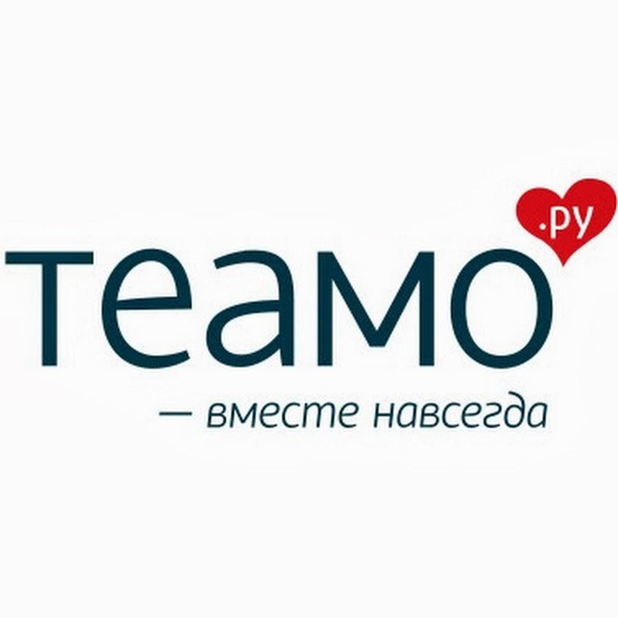 Теамо.ру объединяет разных людей