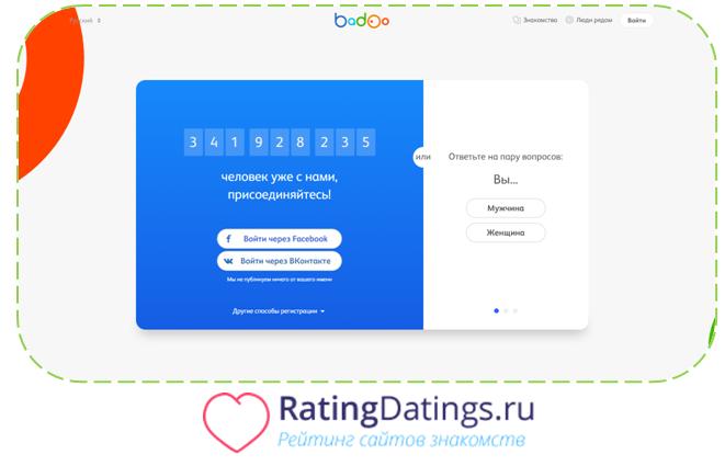 как зайти на сайт знакомств онлайн бесплатно