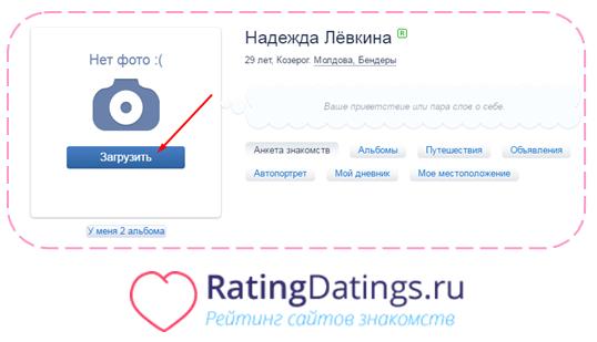напишите приветствие сайт знакомств