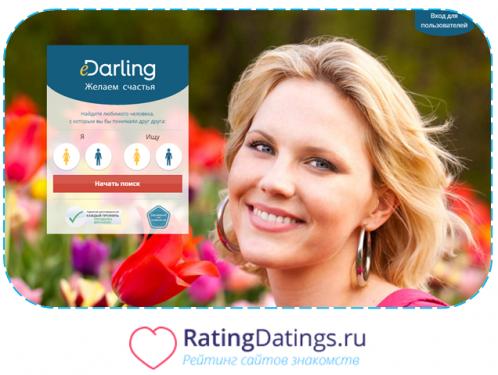 как зарегистрироваться на сайте знакомств едарлинг