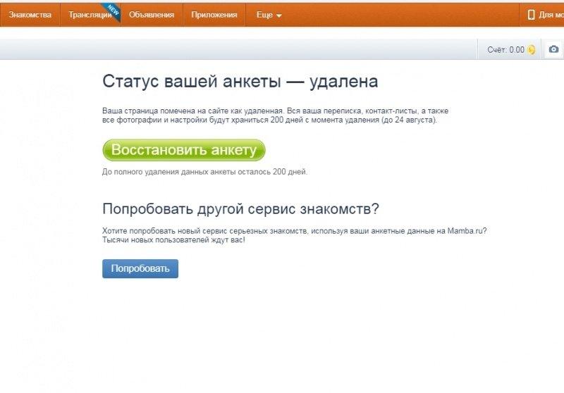 Сайт знакомств мамба как удалить свою страницу