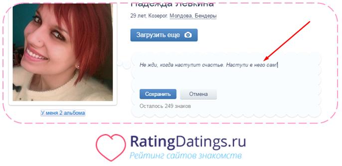 Статус для сайта знакомств мамба